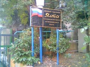 Centrul de tratament al militarilor ruși Ialta